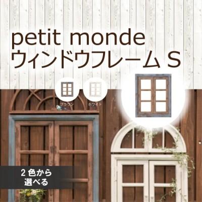 petit monde ウィンドウフレームS 雑貨 おしゃれ インテリア 40768-40902