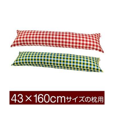 枕カバー 43×160cmの枕用ファスナー式  チェック綿100% ステッチ仕上げ