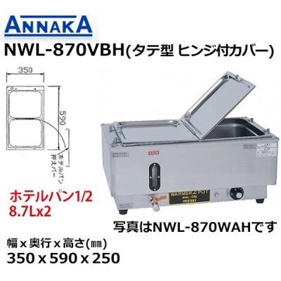 アンナカ ニッセイ ウォーマーポット(電気湯せん器) タテ型  単相100V NWL-870VBH 業務用 新品 送料無料