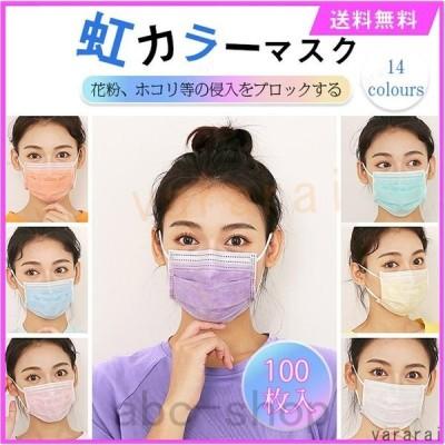 不織布マスク大人用100枚入り大容量全14色三層構造使い捨て花粉症対策風邪マスク衛生用品おしゃれプリーツマスク