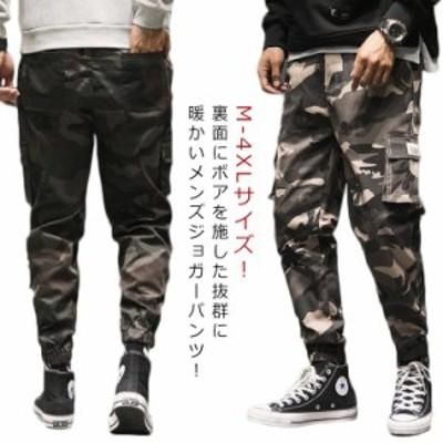 M-4XLサイズ!迷彩柄 ジョガーパンツ メンズ 裏起毛 イージーパンツ 裏起毛パンツ 裾絞り カジュアルパンツ テーパード 裏ボア