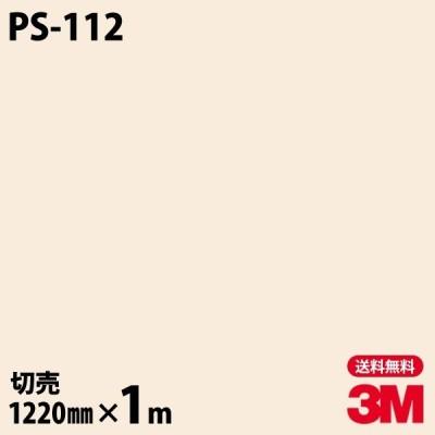 ★ダイノックシート 3M ダイノックフィルム PS-112 ソリッドカラー 無地 単色 1220mm×1m単位 車 壁紙 インテリア リフォーム クロス カッティングシート