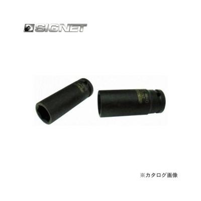 シグネット SIGNET 1/2DR 9mm ディープ インパクト ソケット 23259