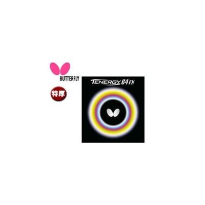 Butterfly/バタフライ  5920-278 裏ラバー TENERGY 64FX(テナジー 64FX) 【特厚】 (ブラック)