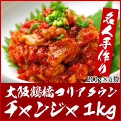 鶴橋コリアタウン発!珍味の王様チャンジャ(タラの内臓の海鮮キムチ)1kg【冷凍・冷蔵可】