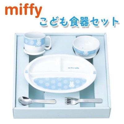 出産祝 ミッフィー こども 食器 セット ブルー 日本製