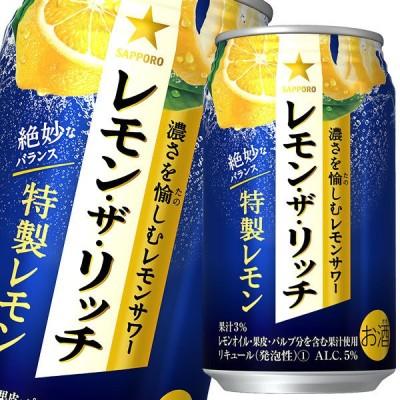 【送料無料】サッポロ レモン・ザ・リッチ 特製レモン350ml缶×1ケース(全24本)