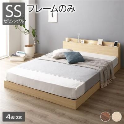 ベッド 低床 ロータイプ すのこ 木製 LED照明付き 棚付き 宮付き コンセント付き シンプル モダン ナチュラル セミシングル ベッドフレームのみ