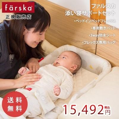 【公式販売店】farska(ファルスカ)添い寝サポートセット ベッドインベッドフレックス 敷きパッド 3way防水シート1枚 専用バッグ付き