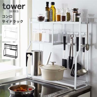 コンロサイドラック タワー tower キッチン 収納 ホワイト ブラック
