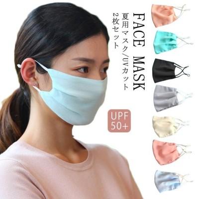送料無料マスク UVカット 2枚セット シフォン マスク 大人用 洗える 涼感素材 マスク 日焼け防止 シルクタッチ マスク 冷感 クール マスク 夏用 涼し