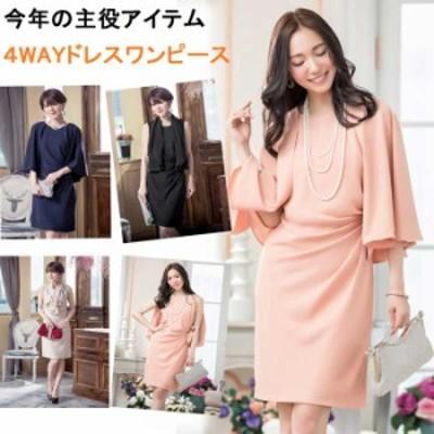 予約商品 大きいサイズ レディース 結婚式 卒業式 入園式 入学式 4WAY ドレス ワンピース フォーマル オーバーサイズ 韓国ファッション