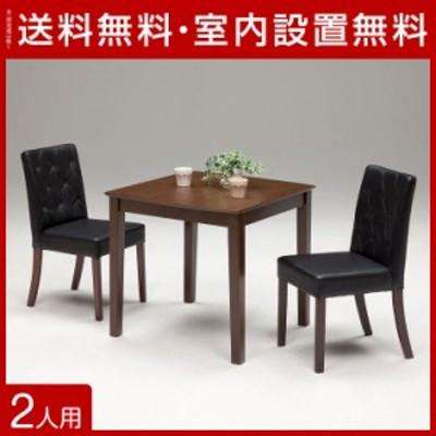 ダイニングテーブルセット 3人掛け モダン ギリシア ダイニング 3点セット 幅75cmテーブル チェア2脚  ブラック