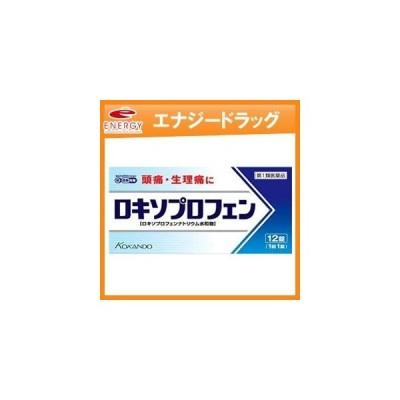 ロキソニンSをお探しの方へ ロキソプロフェン錠 12錠■要メール確認■薬剤師の確認後の発送です。 ※セルフメディケーション税制対象商品 第1類医薬品