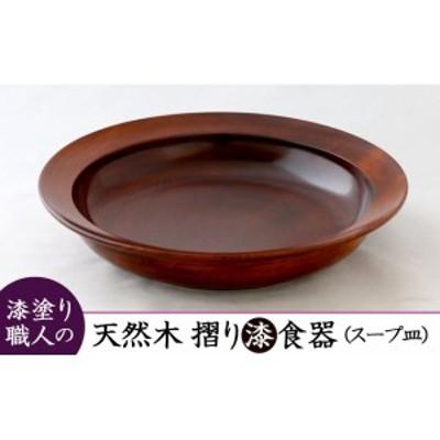 摺漆天然木漆器 スープ皿