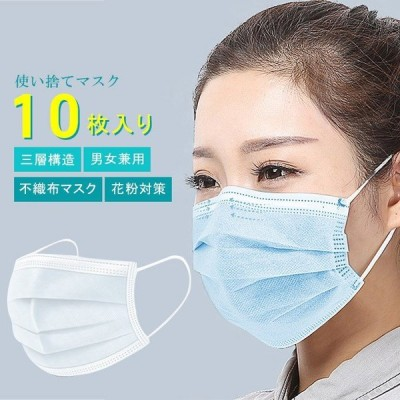 マスク 10枚入り 使い捨て ウィルス 花粉症対策 三層構造 不織布マスク 男女兼用