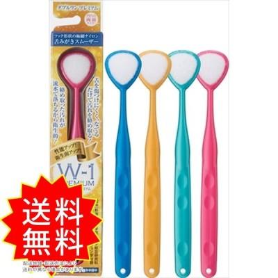 舌みがきスムーザーW-1PREMIUM SHIKIEN 歯ブラシ 通常送料無料
