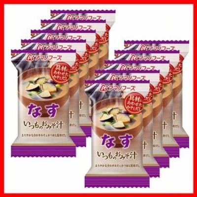 【10食】いつものおみそ汁 なす アサヒグループ食品 アマノフーズ アサヒ アマノ 天野 フリーズドライ FD みそ汁 ローリングストック 保