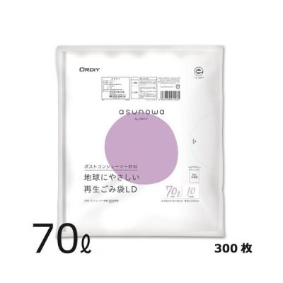 再生原料使用 ごみ袋LD70L 0.035mm 乳白半透明 300枚