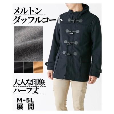 メンズ フード付 メルトン ダッフル コート M/L/LL ニッセン nissen