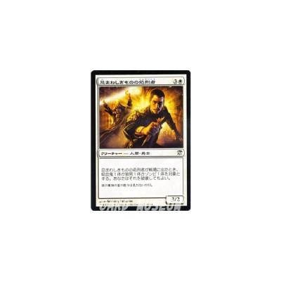 マジック・ザ・ギャザリング 忌まわしきものの処刑者 / イニストラード(日本語版)シングルカード