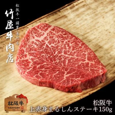 松阪牛 ステーキ 柔らかい 上 赤身肉 まるしん 150g×1