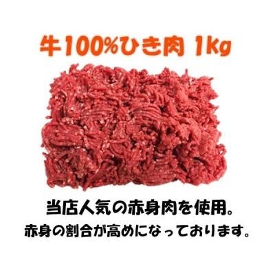 豚肉や脂を混ぜていないほぼ赤身のこだわり品質! 牛100% ひき肉 1kg