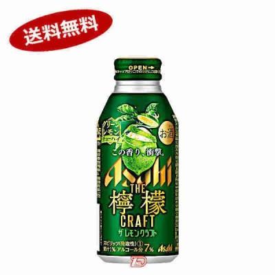 送料無料 ザ レモンクラフト 檸檬 グリーンレモン アサヒ 400ml 缶 24本入