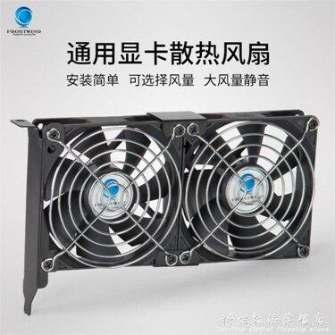 免運 通用臺式電腦超靜音影馳七彩虹顯卡散熱器伴侶9CM機箱PCI顯卡風扇 韓國時尚週