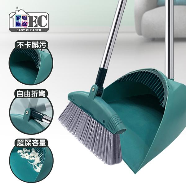 【家簡塵除】潔淨掃掃把畚斗組
