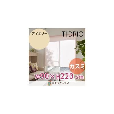 ロールスクリーン 規格品 タチカワ グループ 上質 カスミ 幅90cm×高さ220cm TR401-H  アイボリー TIORIO 国産 安心1年保証 取付簡単(REROOM)