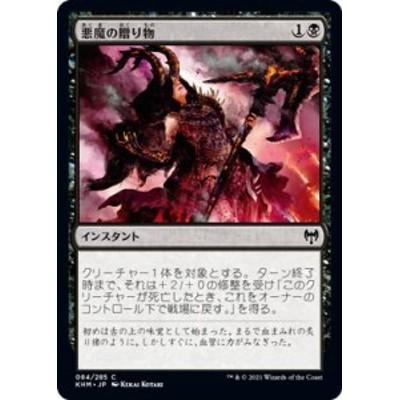 MTG マジック:ザ・ギャザリング 悪魔の贈り物 コモン カルドハイム KHM-084 日本語版 インスタント 黒