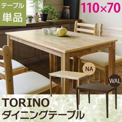 ダイニングテーブル おしゃれ 安い 北欧 無垢材 110cm
