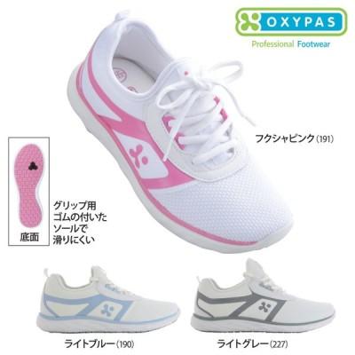 ナースシューズ OX-3009 「オキシパス」 KARLA(カーラ)女性用 合成繊維・合成皮革 医療用靴