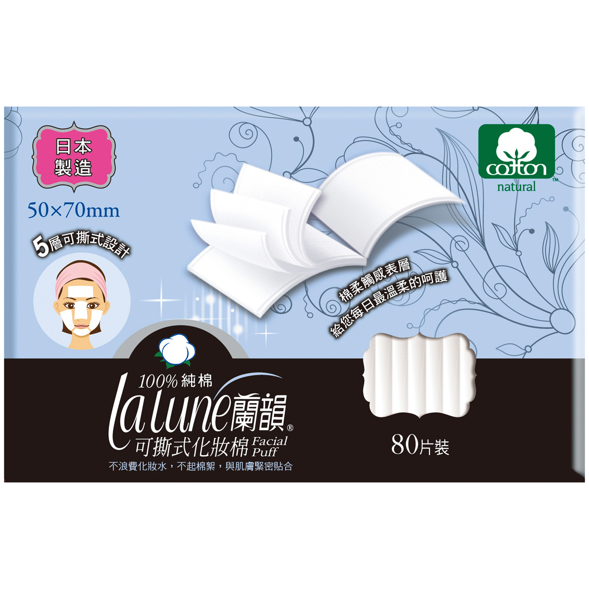 蘭韻可撕式化妝棉80片