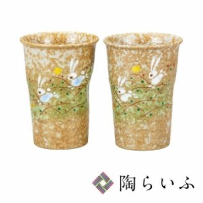 九谷焼 ペアフリーカップ はねうさぎ<和食器 フリーカップ  ギフト ペア 人気 贈り物 結婚祝い/内祝い/お祝い>