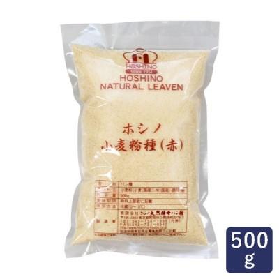酵母 ホシノ 小麦粉種(赤)/ルヴァン種 500g