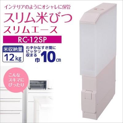 【メーカー直送】 エムケー精工 米びつ スリムエース 幅10×高さ64cm ピンク RC-12SP ライスストッカー キッチン 保存容器 4905249292260