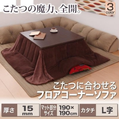 こたつに合わせるフロアコーナーソファ L字 マット部分サイズ 190×190cm 厚さ15mm
