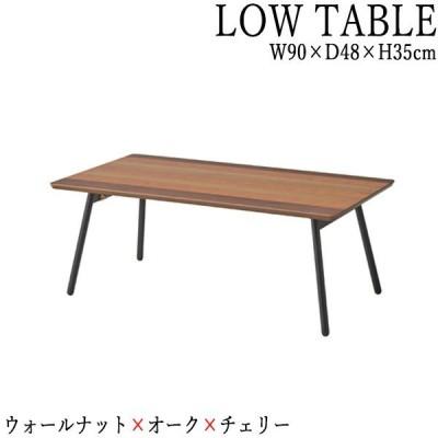 ローテーブル 木製 折り畳み式 ナチュラル 幅90cm 奥行48 高さ35 ヴィンテージ レトロ AZ-0840