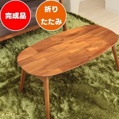 木目の美しい相思木  折れ脚テーブル 幅90 / かわいい ローテーブル おしゃれ 折りたたみ 小さいテーブル 楕円形 オーバル p