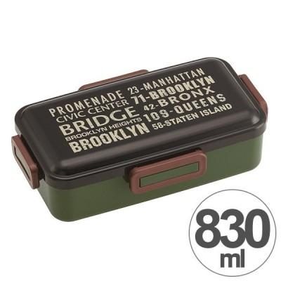 お弁当箱 ふわっと弁当箱 ブルックリン 1段 830ml ( 弁当箱 ランチボックス ドーム型 )