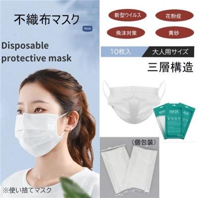 送料無料 マスク 個包装 10枚 不織布 マスク 国内発送 白 快適 さわやか ガード  三層構造   使い捨て 通勤 通学 携帯に便利  風邪 花粉症 子供 大人 サイズ