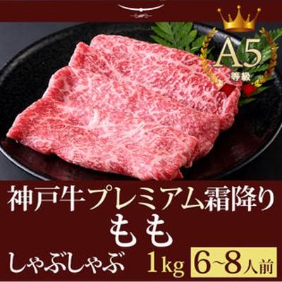 【証明書付】A5等級 神戸牛 プレミアム霜降りもも しゃぶしゃぶ 1kg(6-8人前)