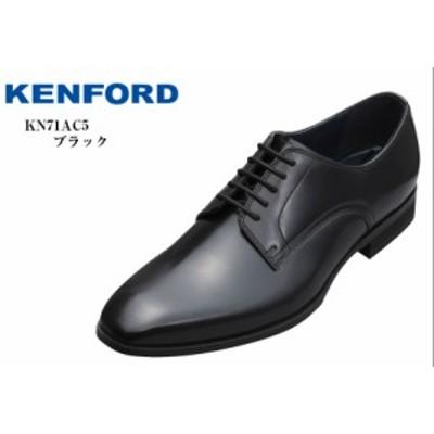 (ケンフォード )KENFORD KN71 AC5 プレーントゥ 本革 ドレストラッド ビジネスシューズ 冠婚葬祭にもお勧め 就活 結婚式 お葬式にも最適
