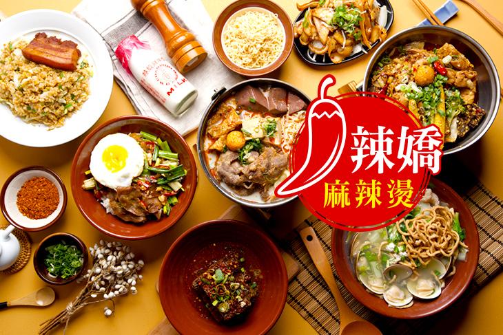 【多分店】辣嬌麻辣燙 #GOMAJI吃喝玩樂券#電子票券#中式