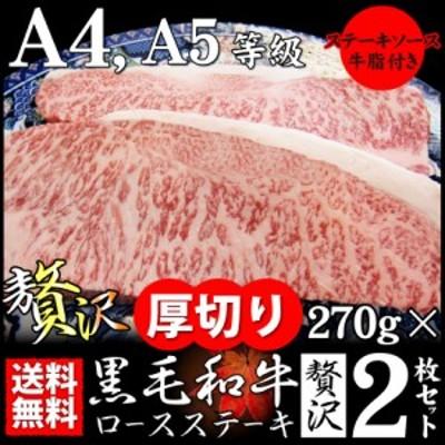 お歳暮 肉 ギフト A4.A5等級 黒毛和牛 ロース ステーキ 270g×2枚 牛肉 プレゼント のしOK 包装