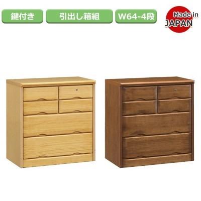 チェスト ローチェスト タンス 64cm 4段 鍵付き 国産 日本製 木製 完成品 安い