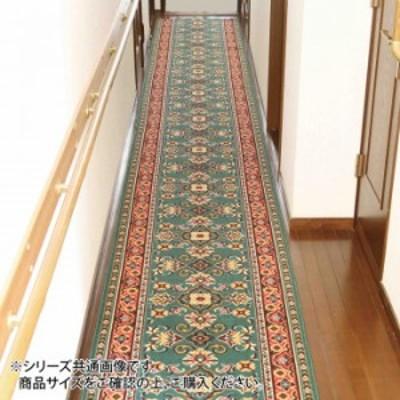 ループタイプ廊下敷 グリーン 約80×240cm FMAIN240GN