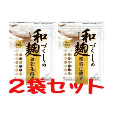和麹づくしの雑穀生酵素 30粒 酵素 2袋